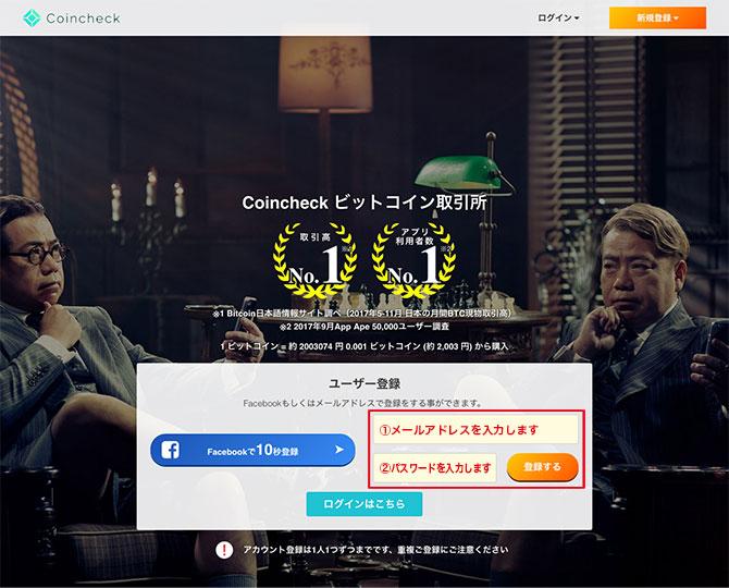 coincheck:アカウント登録