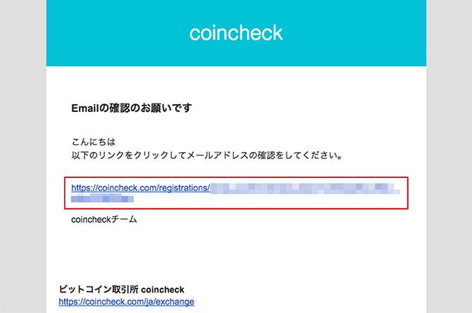 coincheck:メールアドレスの認証