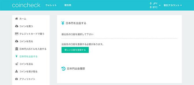 coincheck:日本円を出金する(認証後)