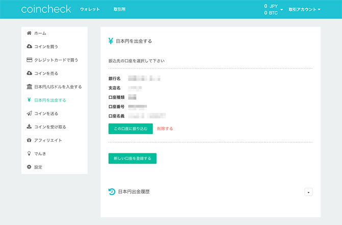 coincheck:日本円を出金する(口座選択)