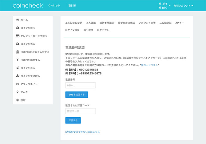 coincheck:電話番号認証
