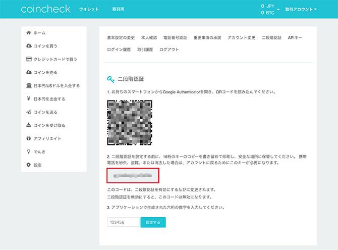 coincheck:二段階認証QRコード