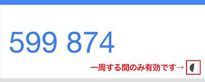 Google Authenticator ワンタイムパスワード
