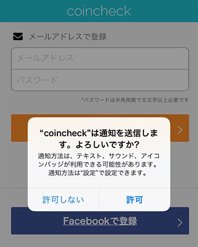 coincheckアプリ:プッシュ通知選択画面