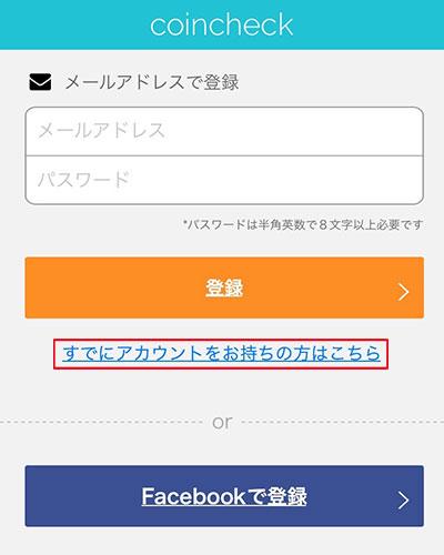 coincheckアプリ:登録画面