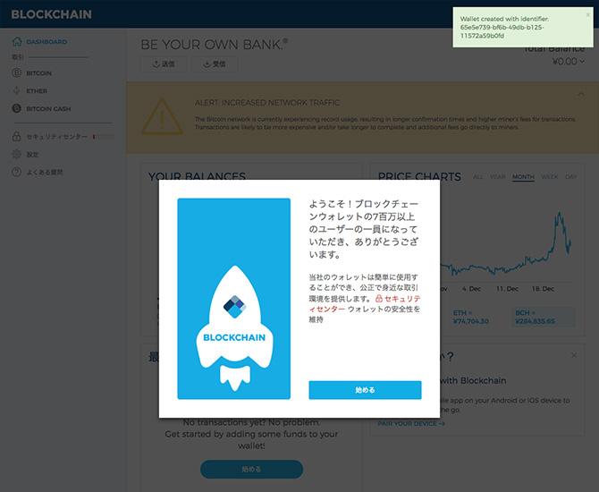 Blockchain:ウェルカムページ