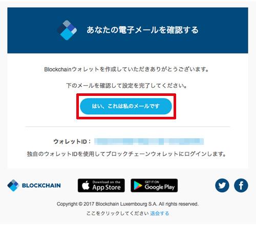 Blockchain:確認メール