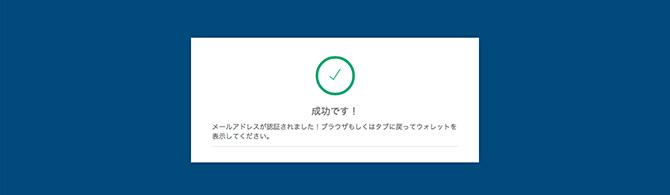 Blockchain:メールアドレス認証成功