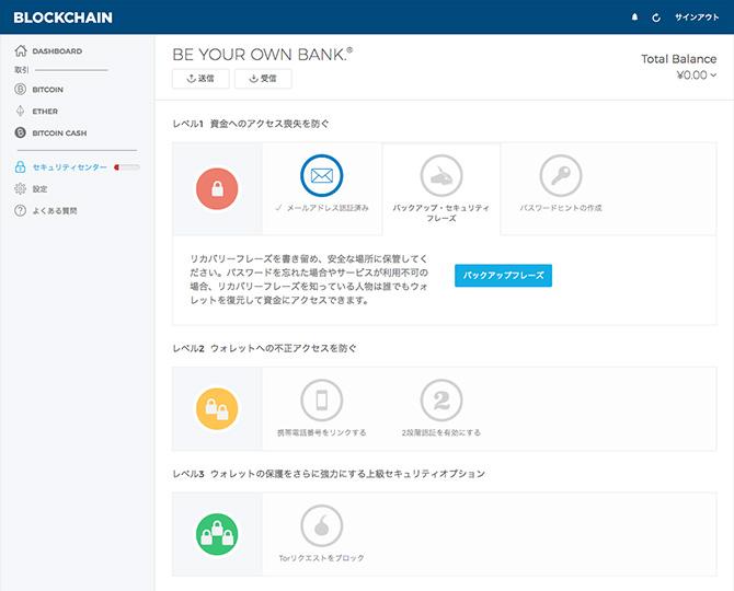 Blockchain:バックアップフレーズ