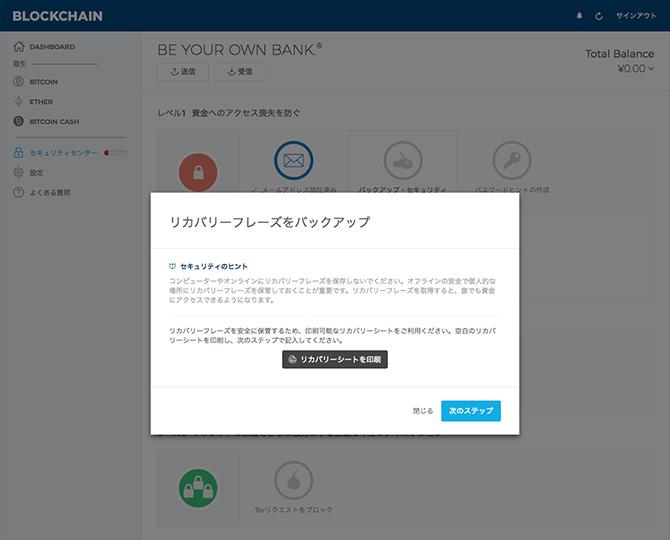 Blockchain:リカバリーシートを印刷