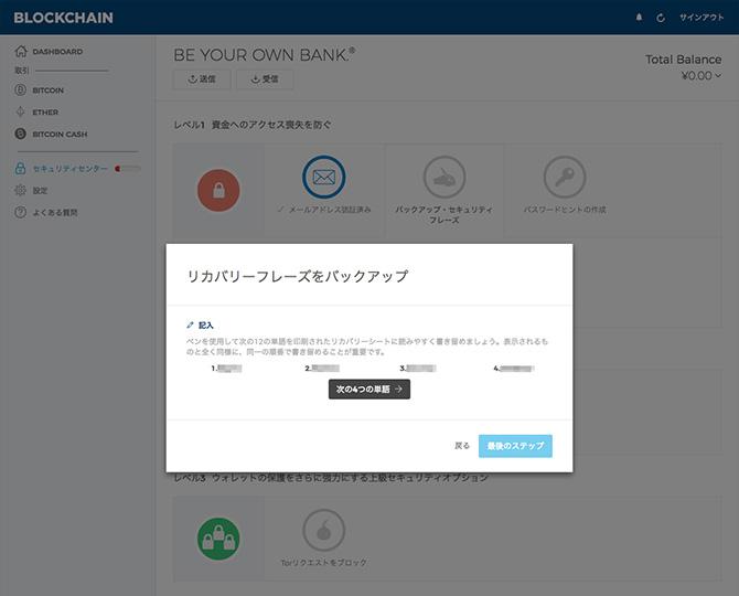 Blockchain:リカバリー12の単語(1〜4)