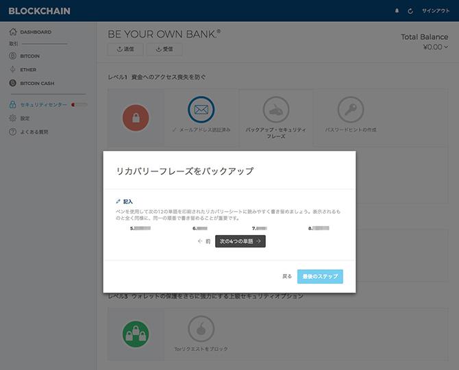 Blockchain:リカバリー12の単語(5〜8)