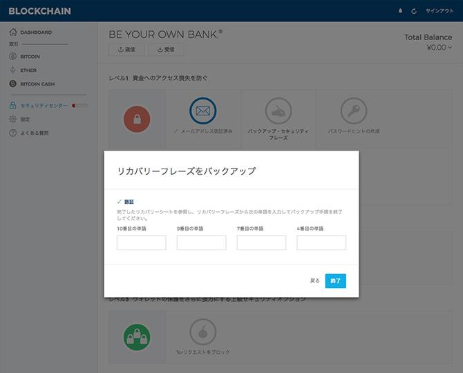 Blockchain:リカバリーフレーズをバックアップ