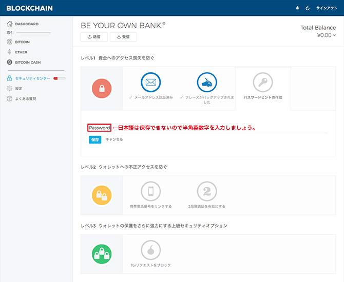 Blockchain:パスワードヒントの作成