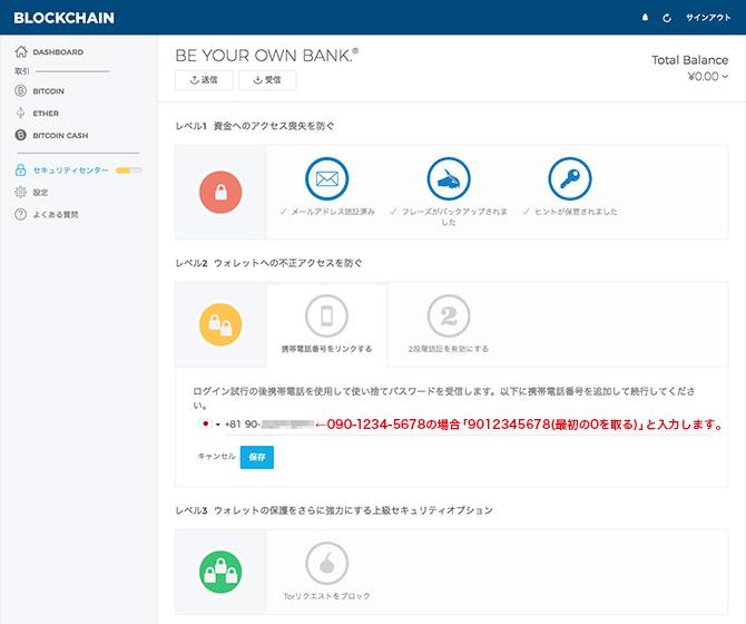 Blockchain:携帯電話番号をリンクする