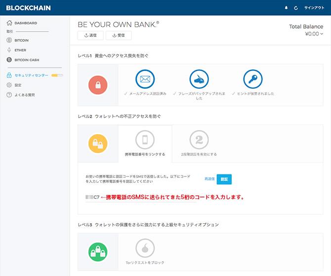 Blockchain:携帯電話番号の認証