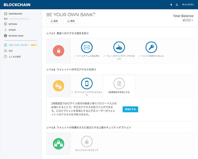 Blockchain:2段階認証を有効にする