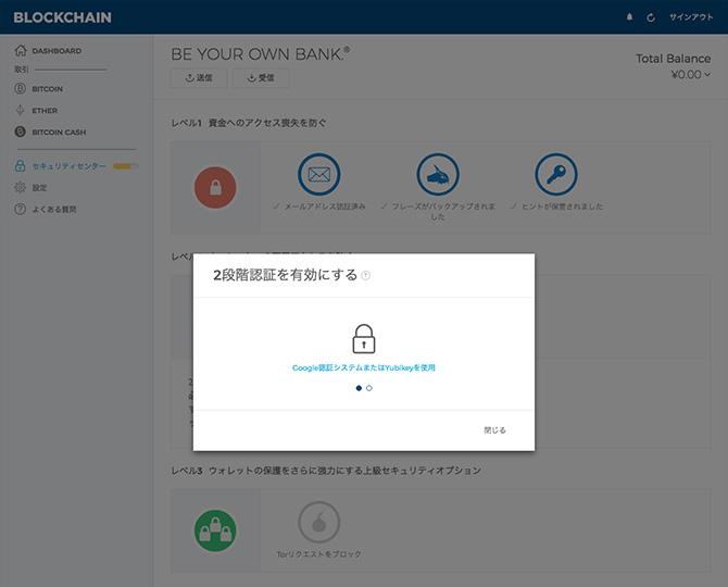 Blockchain:Google認証システムまたはYubikeyを使用