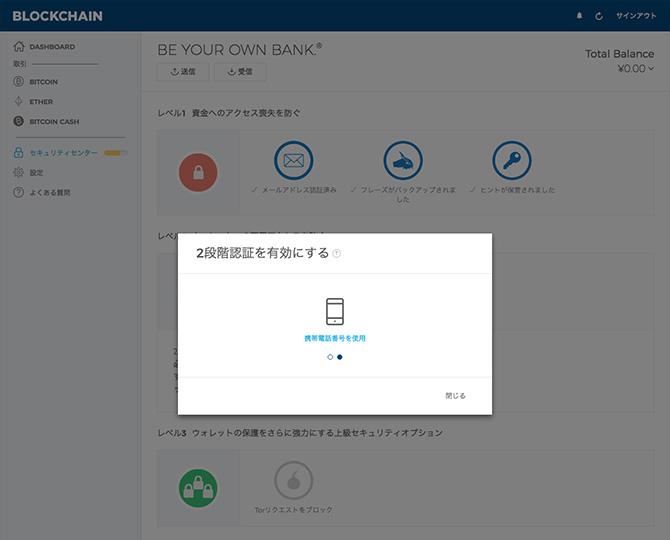 Blockchain:携帯電話番号を使用