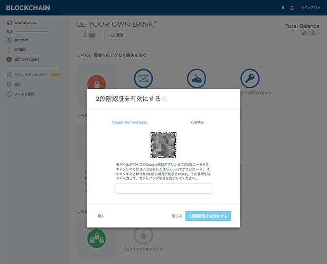 Blockchain Google Authenticator