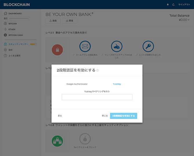Blockchain:Yubikey