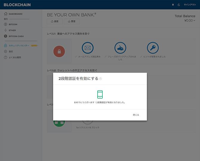 Blockchain:携帯電話番号認証完了