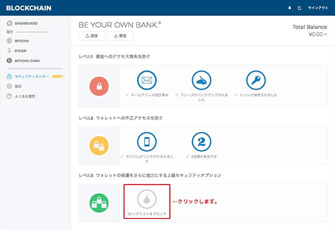 Blockchain:Torリクエストをブロック