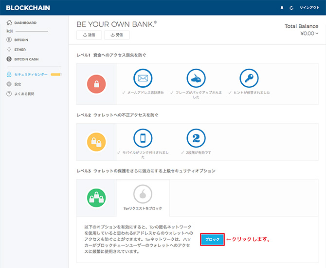 Blockchain:Torリクエストのブロックボタンを押す