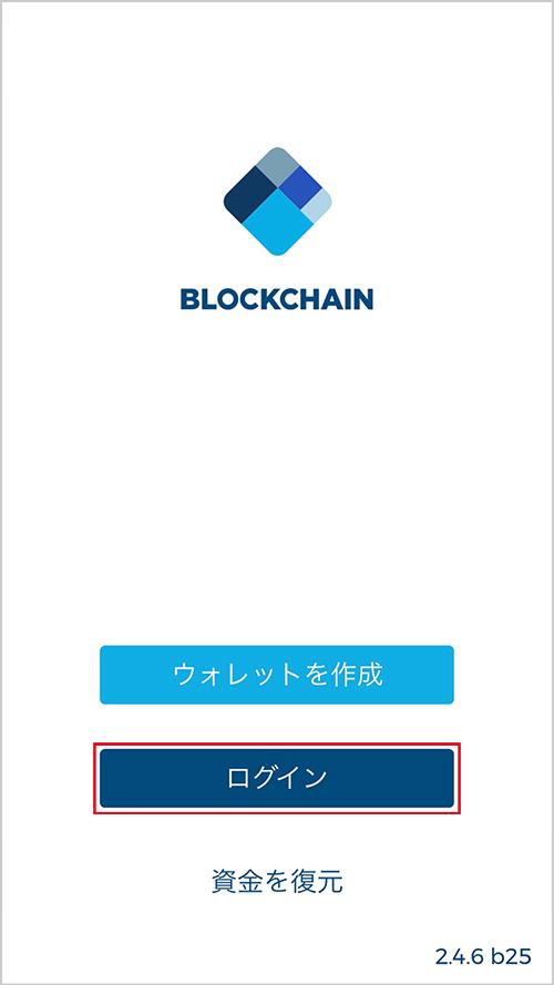 Blockchain:ブロックチェーンアプリ