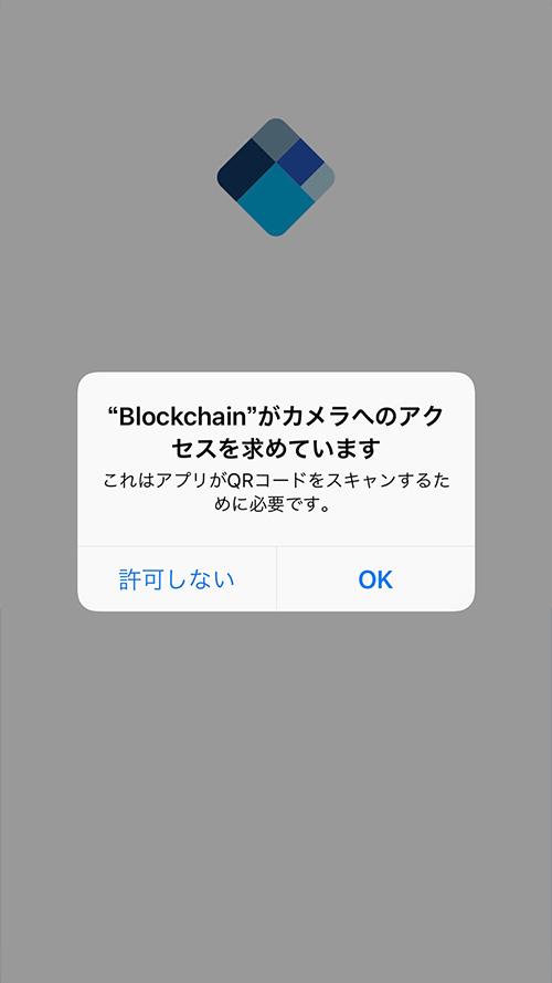 Blockchain:カメラへのアクセス