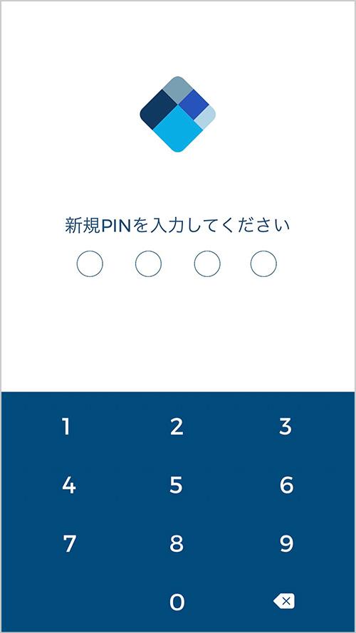Blockchain:PINコードの設定
