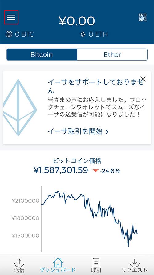 Blockchain:ブロックチェーンアプリ トップ画面