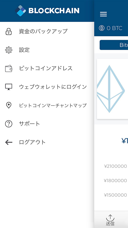 Blockchain ブロックチェーンアプリ トップ画面