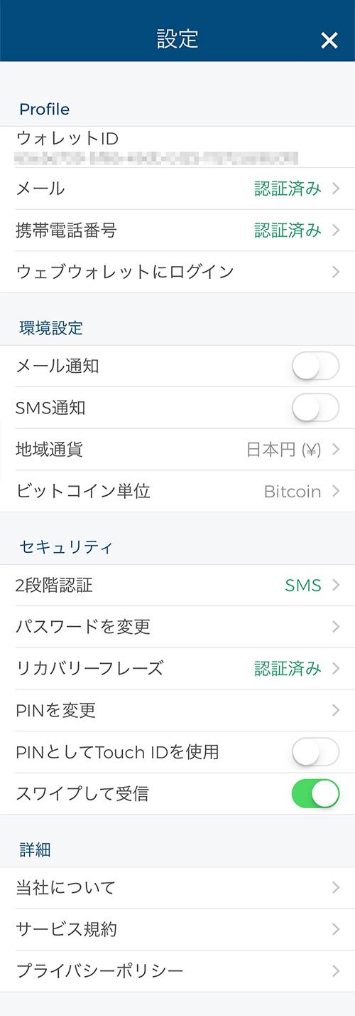 Blockchain:ブロックチェーンアプリ 設定