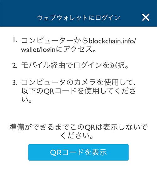 Blockchain:ブロックチェーンアプリ ウェブウォレットにログイン