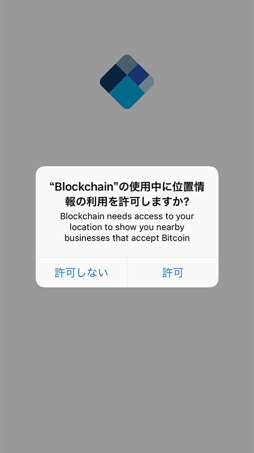 Blockchain:ブロックチェーンアプリ 位置情報の利用許可