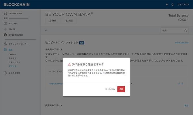 Blockchain:ビットコインアドレスラベル削除
