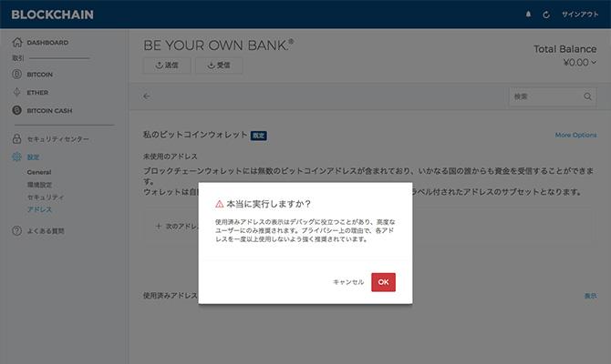 Blockchain:使用済アドレスの表示2