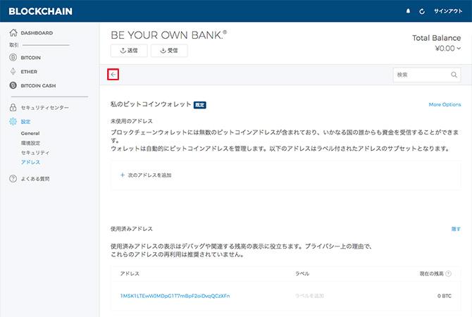 Blockchain:使用済アドレスの表示3