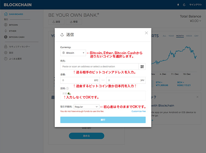 Blockchain ビットコインの送信2