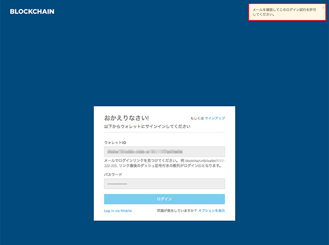 Blockchain ログイン許可