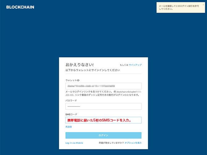 Blockchain:SMSコード入力画面