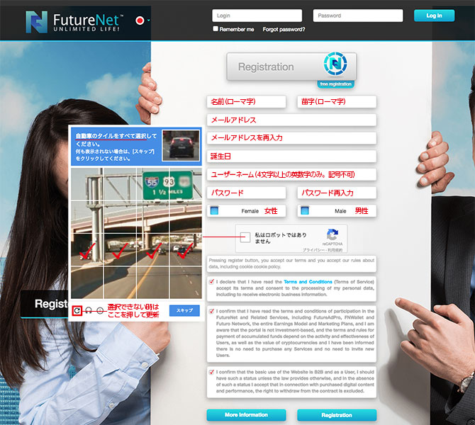 FutureNet:無料アカウント登録画面