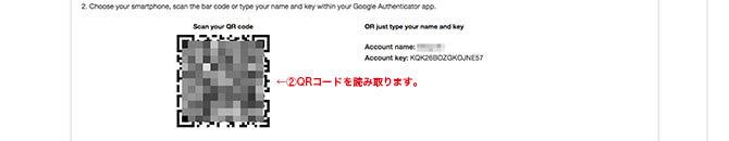 FutureNet:OTP QRコード