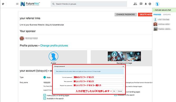 FutureNet:パスワードの変更2