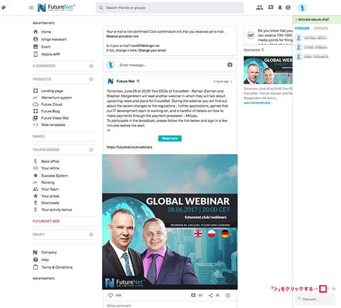 FutureNet:チャット画面を最小化する