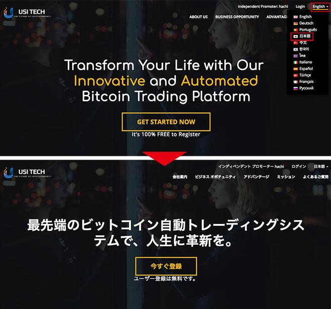 USI-TECHトップ画面