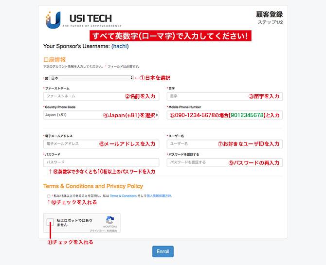 USI-TECH登録画面