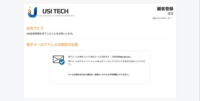 USI-TECH登録完了メール送信