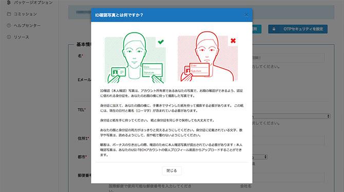 USI-TECH ID確認写真の説明画面